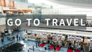 【Go to Travel キャンペーン】せっかくだから使い方を理解して旅を楽しもう!