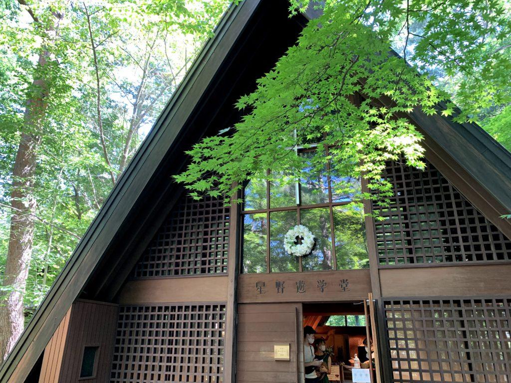 森の中の「軽井沢高原教会」