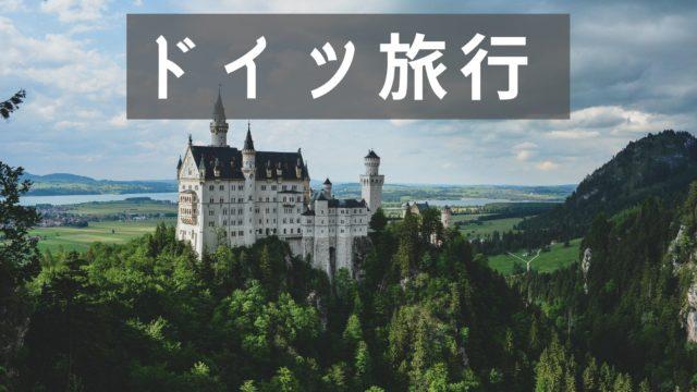 初ドイツ行くならこれ!オススメの観光ルートを徹底解説します!