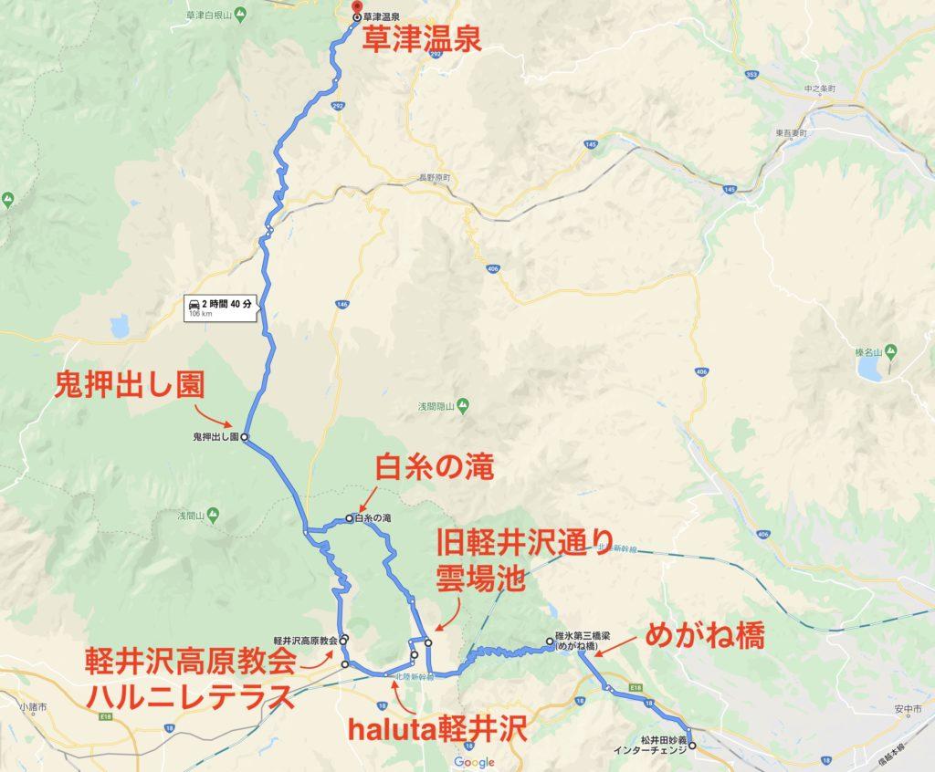 ドライブルート軽井沢