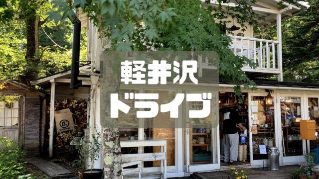 軽井沢のオススメドライブルートを紹介!関東から日帰りできる絶景の旅!