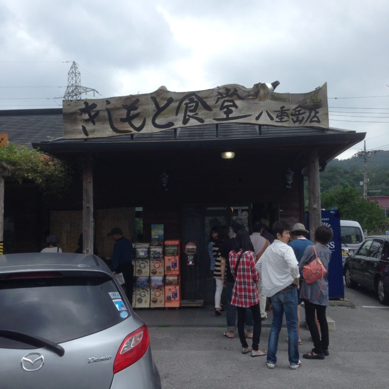 きしもと食堂八重岳店1