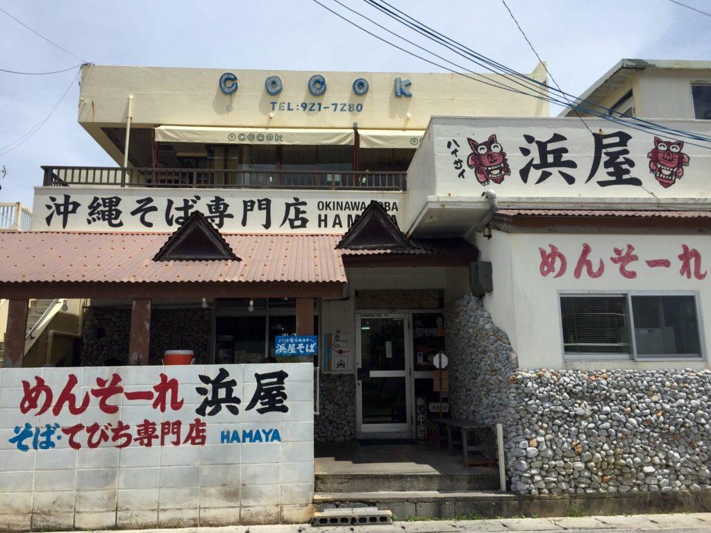 浜屋(本島 本部町)1