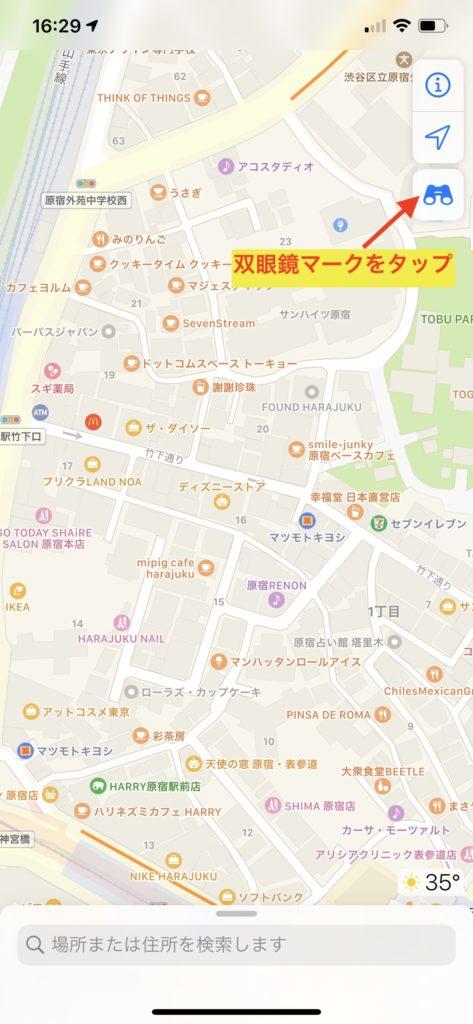 iPhoneのApple標準マップ画面_1