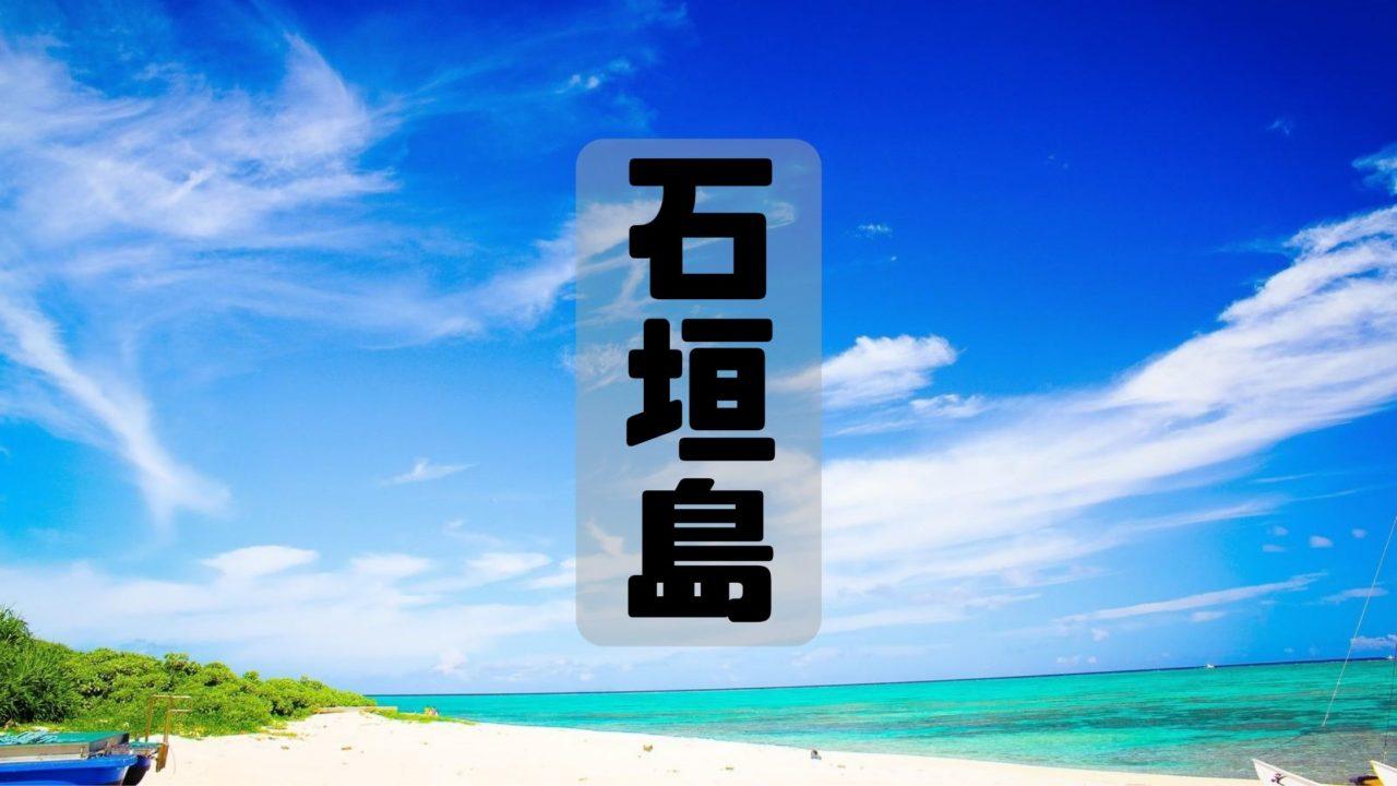 【石垣島】ブログを読んで旅に行こう!南ぬ島で最高の思い出づくりを!