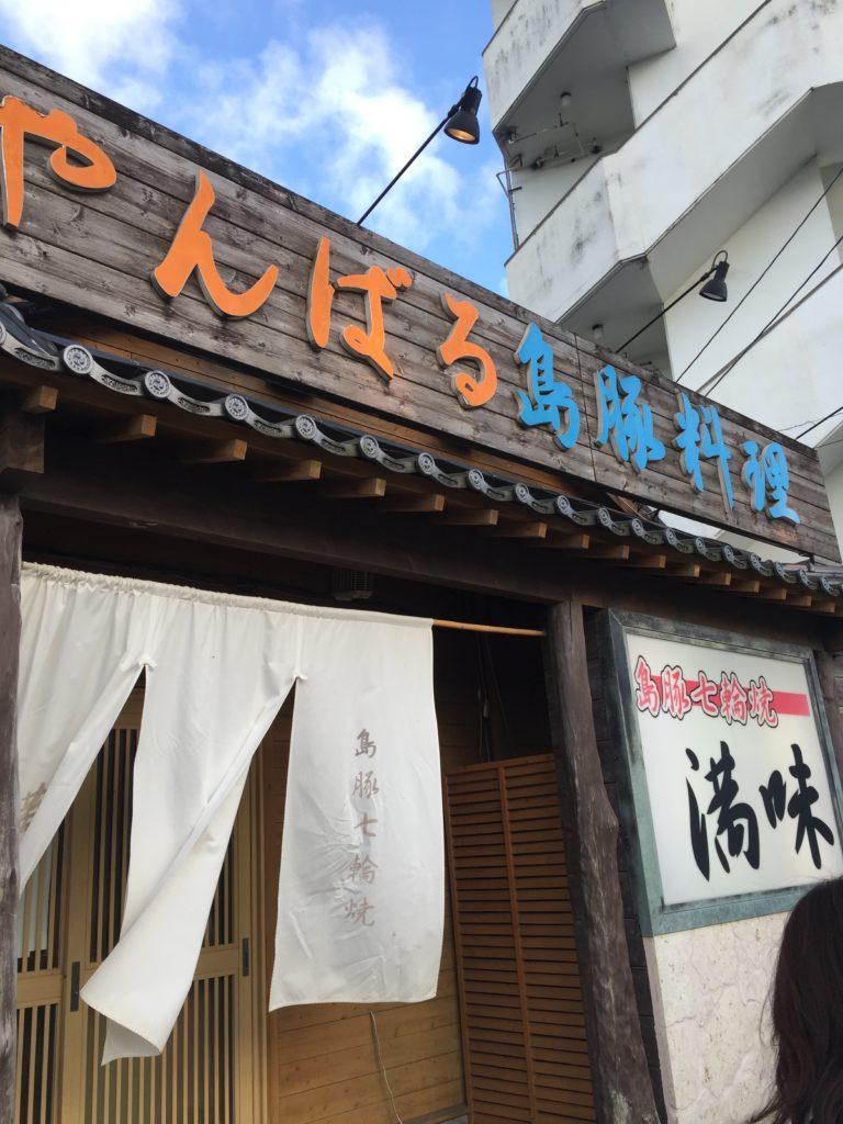 島豚七輪焼 満味(本島 名護市)1