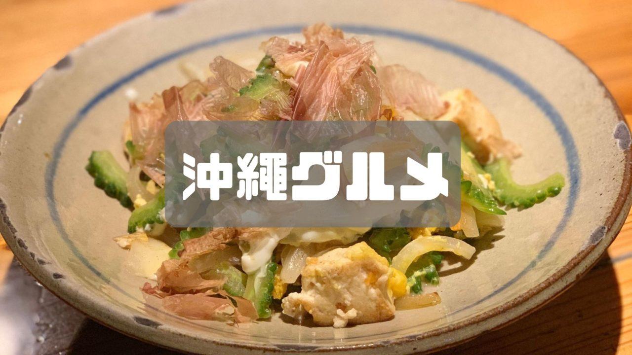 グルメめぐりで旅行したっていいじゃない!沖縄の美味しいお店9選を紹介!