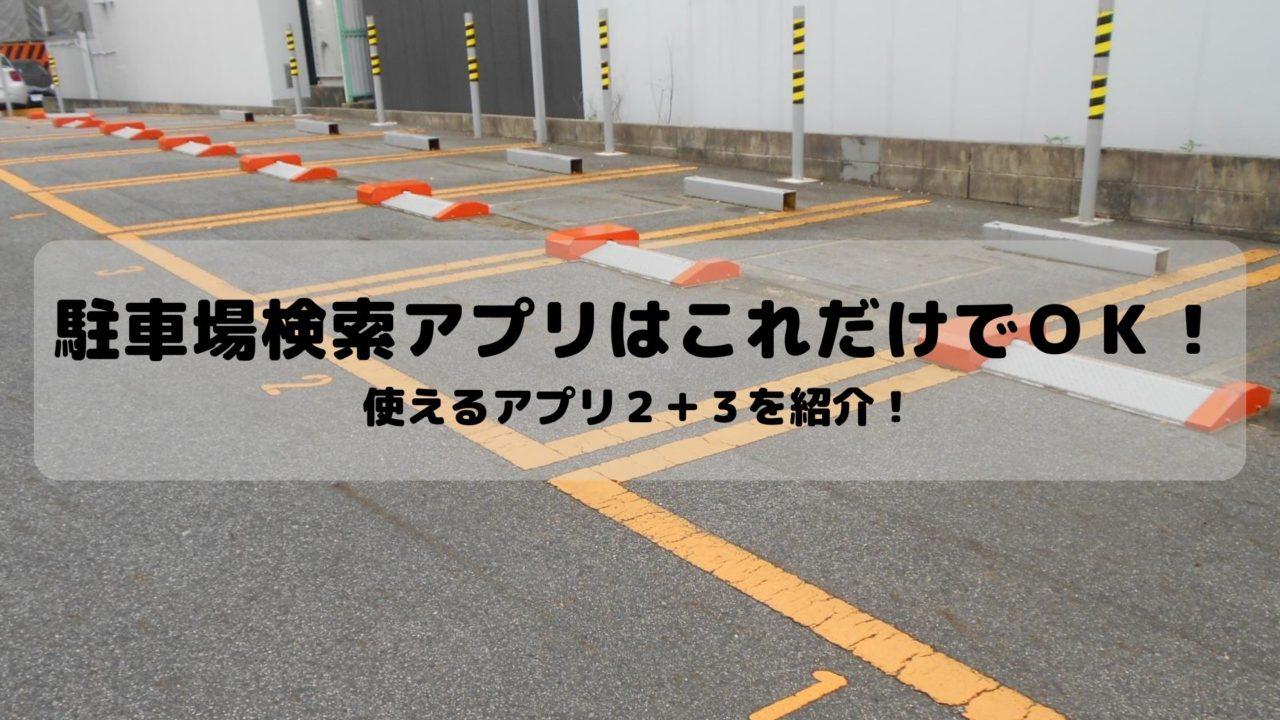駐車場検索アプリはこれだけでOK