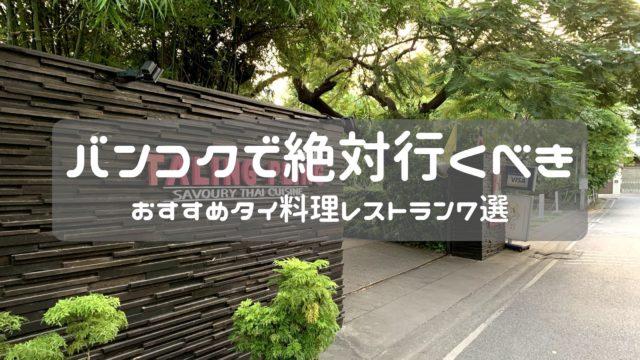【タイ】バンコクで絶対行くべきオススメタイ料理レストラン7選