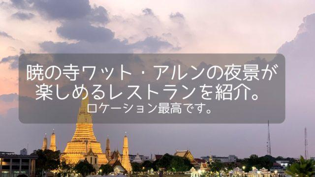 暁の寺ワット・アルンの夜景が楽しめるレストランを紹介。ロケーション最高です。
