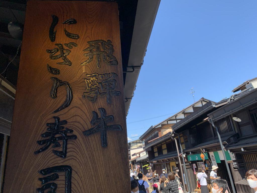 飛騨牛食べ歩き①飛騨にぎり寿司1