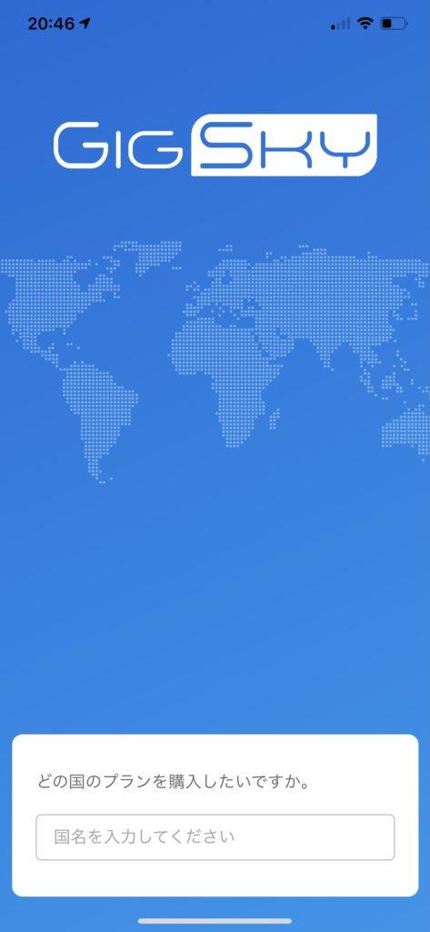 2.どの国のプランを購入するか選択