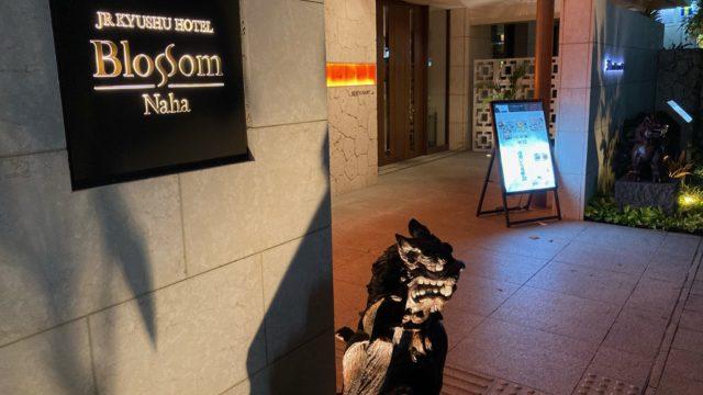 JR九州ホテルブラッサム正面