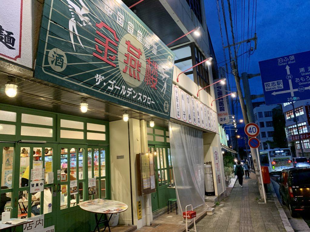 JR九州ホテルブラッサム那覇周辺の美味しいお店2