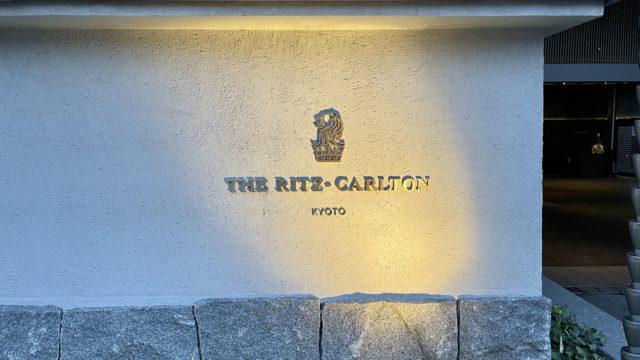 ザ・リッツ・カールトン京都入口