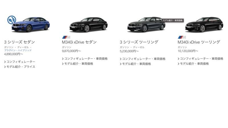 新型BMW3シリーズでおすすめのグレード