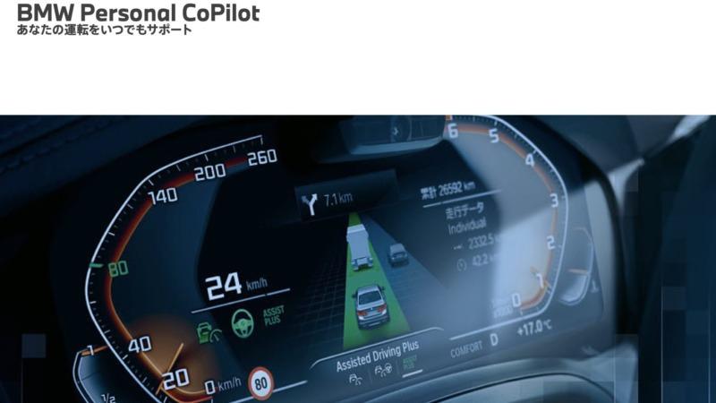 新型BMW3シリーズの装備面の特徴