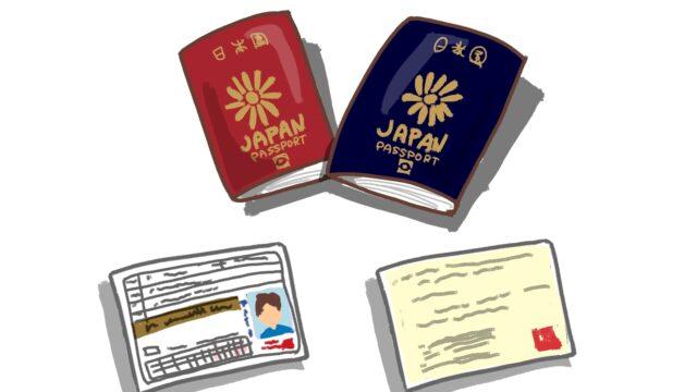 パスポートの取り方アイキャッチ